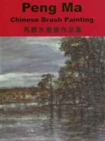 Peng Ma : Chinese Brush Painting артикул 6325d.