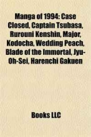 Manga of 1994: Case Closed, Captain Tsubasa, Rurouni Kenshin, Major, Kodocha, Wedding Peach, Blade of the Immortal, Jyu-Oh-Sei, Harenchi Gakuen артикул 6469d.