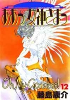 Oh My Goddess Volume 12 артикул 6510d.